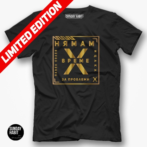 LIMITED EDITION: X