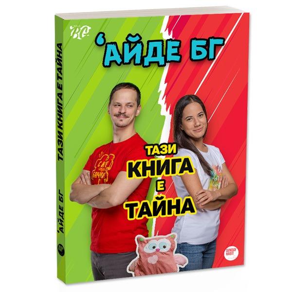 Книга – Тази книга е тайна