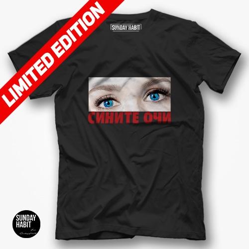 Сините очи