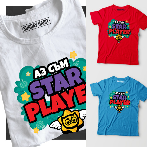 11ddf5e2c2f Аз съм Star Player Аз съм Star Player