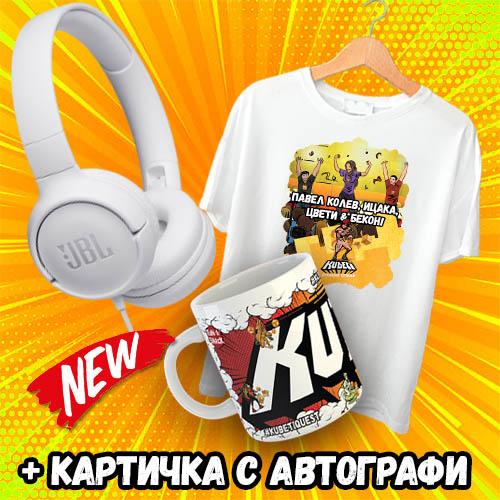 bundle-headset-pavel-i-icaka-i-cveti