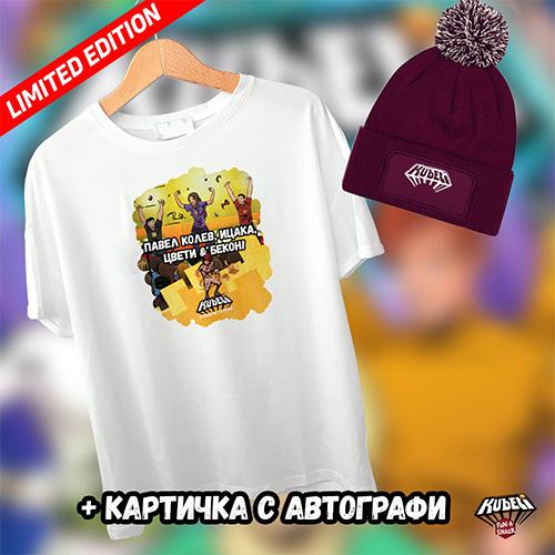 kubeti__0003_pavel-kolev-icaka-cveti-tshirt-i-shapka