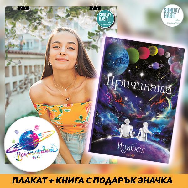 izi-plakatbook1