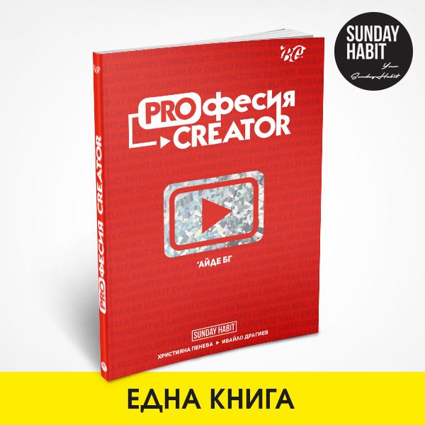 Книга – PROфесия creator