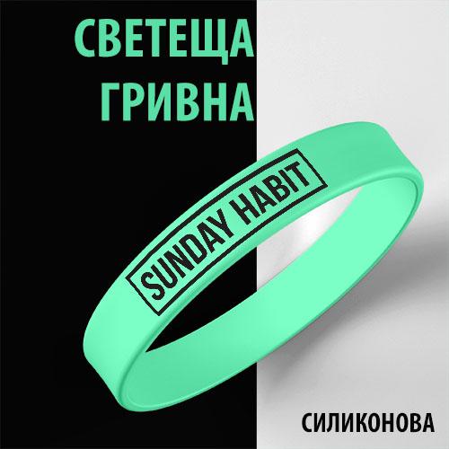 Светеща силиконова гривна Sunday Habit