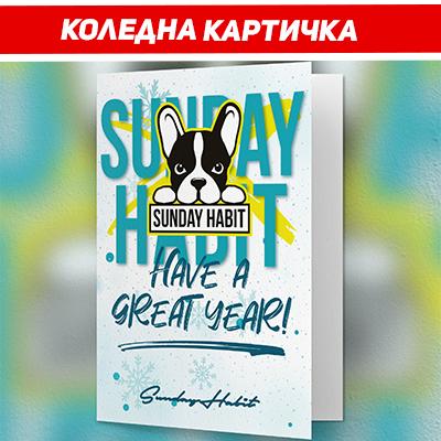 Коледна картичка SUNDAY HABIT
