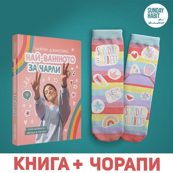 charli-mockup-socks1