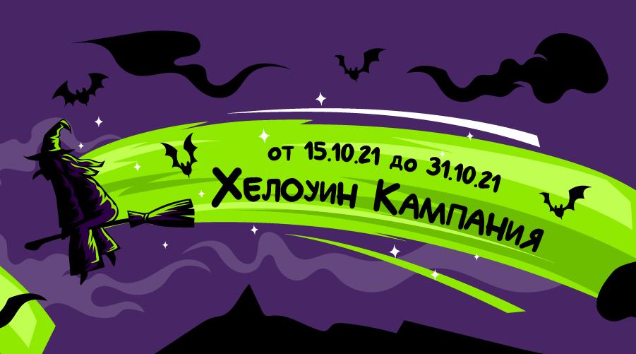 halloween-2021-mobile-02