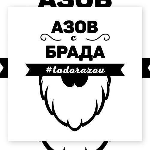 Азов с брада суичър