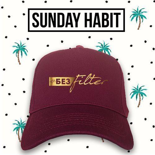 #БезFilter шапка