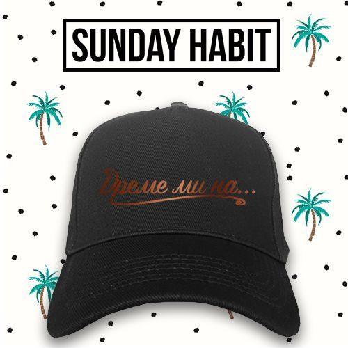 Dreme mi na... шапка