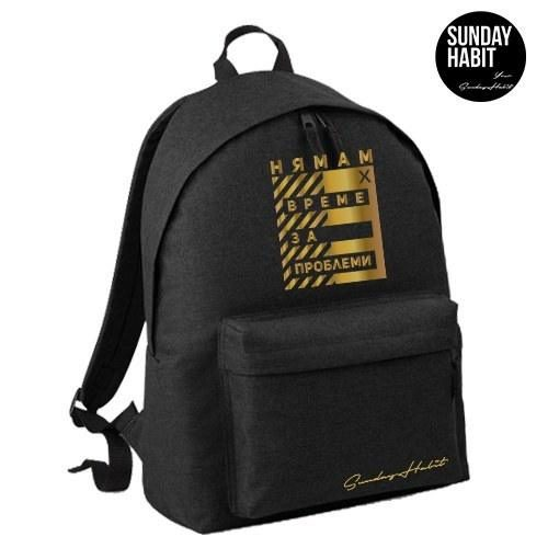 LIMITED EDITION: Nqmam vreme Backpack