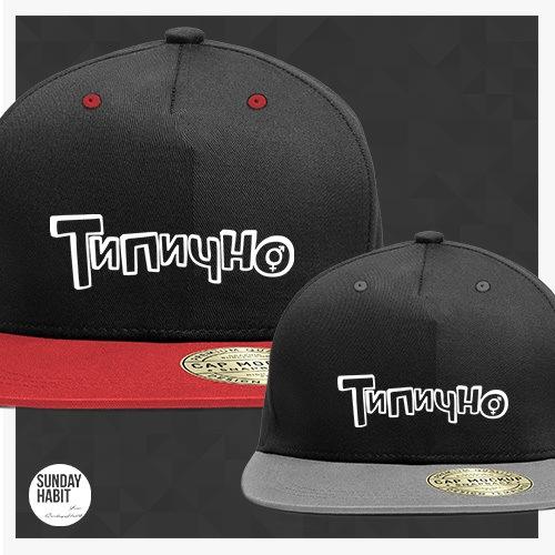 Типично лого шапка