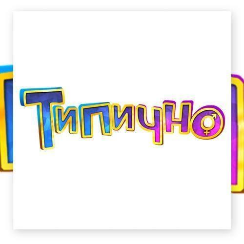 Типично лого суичър