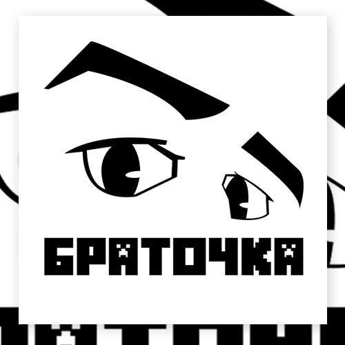 Браточка - Очи